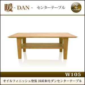 センターテーブル 木製 ローテーブル 日本製 国産 幅105cm|35plus