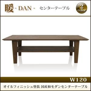 センターテーブル 木製 ローテーブル 日本製 幅120cm|35plus
