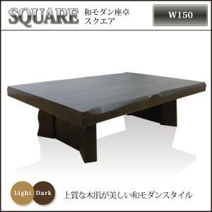 座卓 センターテーブル ちゃぶ台 長方形 木製 浮造り 幅150cm|35plus