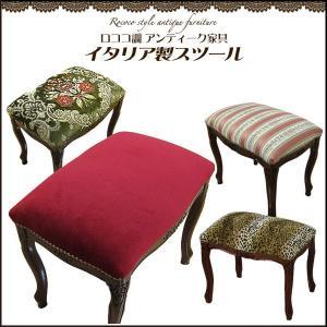 スツール 椅子 木製 イタリア製 アンティーク調 イタリア製スツール|35plus