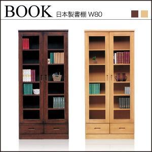 本棚 日本製 書棚 国産 木製 完成品|35plus
