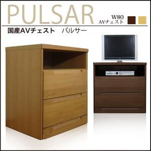 テレビ台 ハイタイプ TV台 チェスト 完成品 テレビボード 幅80 収納 日本製 木製 モダン|35plus