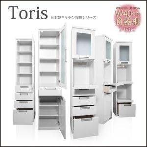 キッチン収納 食器棚 完成品 日本製 国産 キッチン 台所 収納|35plus