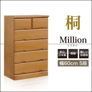 ミリオン W60 5段 チェスト 【サイズ】幅59.3×奥行42.3×高さ97.5cm 【材 質】表...