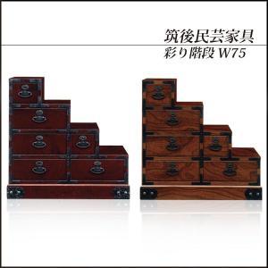 民芸家具 アンティーク 階段 チェスト タンス 箪笥 たんす|35plus
