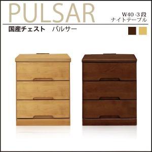 ナイトテーブル コンセント付き おしゃれ ミニチェスト 木製 ベッドサイドテーブル スリム 北欧 引き出し|35plus