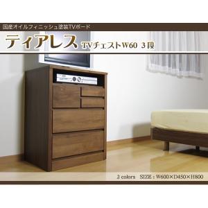 テレビ台 ハイタイプ おしゃれ 木製 収納 TV台 チェスト 完成品 北欧 幅60 35plus 02