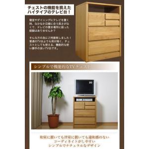 テレビ台 ハイタイプ おしゃれ 木製 収納 TV台 チェスト 完成品 北欧 幅60 35plus 03