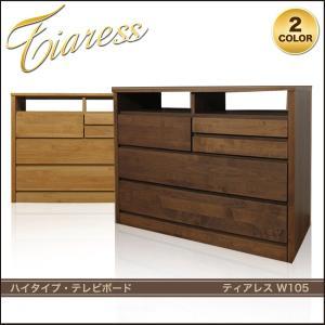 テレビ台 ハイタイプ おしゃれ 木製 収納 TV台 チェスト 完成品 北欧|35plus
