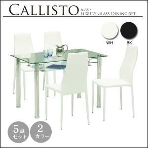 ダイニングテーブルセット 4人用 ガラス おしゃれ ホワイト ブラック|35plus