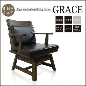 ダイニングチェア 回転式 肘付き 食卓椅子 木製 モダン おしゃれ イス|35plus