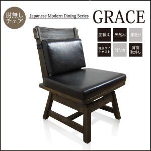 ダイニングチェア 回転式 モダン 木製 おしゃれ 食卓椅子|35plus