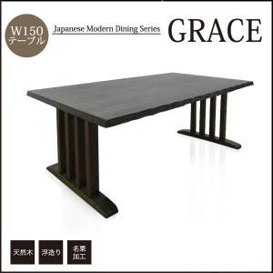 ダイニングテーブル 単品 4人用 幅150 リビング テーブル 和風 和室 35plus