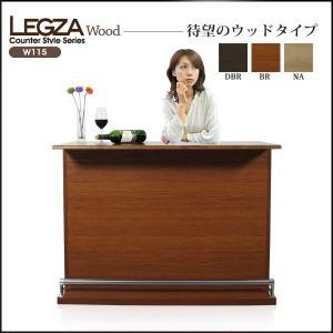 バーカウンターテーブル おしゃれ バーカウンター 自宅 収納付き 幅115 モダン|35plus