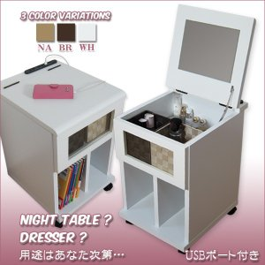 ミニドレッサー フェミニン サイドテーブル ワゴンドレッサー コンセント付 USBポート 35plus