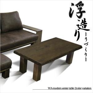 座卓 センターテーブル ちゃぶ台 カフェテーブル リビングテーブル 木製 長方形 幅120cm|35plus