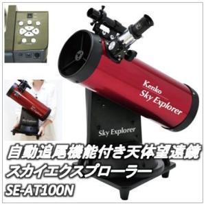 KENKO(ケンコー・トキナー)自動追尾機能付き天体望遠鏡・...