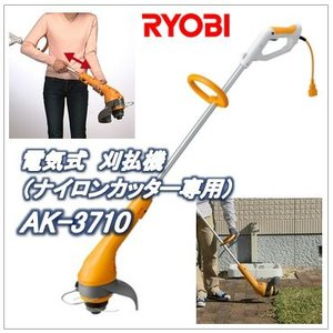 AK-3710(AK3710)リョービ(RYOBI)電気式刈払機(草刈機)