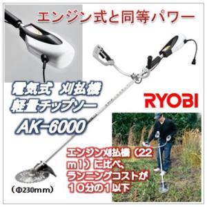 AK-6000(AK6000)リョービ(RYOBI)電気式刈払機(草刈機)軽量チップソー