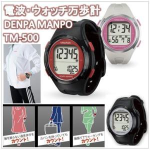TM-500)ウォッチ万歩計 DEMPA MANPO 電波時...