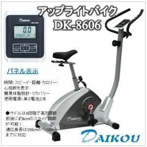 ダイコー(DAIKOU) フィットネスバイク マグネット式 手動8段階負荷 アップライトバイク 家庭用 DK-8606 【保証期間1の商品画像 ナビ