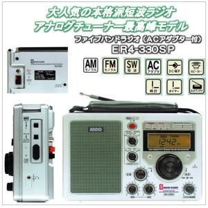 短波ラジオ ER4-330SP ファイブバンドラジオ ACアダプター付