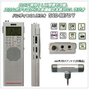 短波ポケットラジオ S10-887DY ハンディBCLラジオ