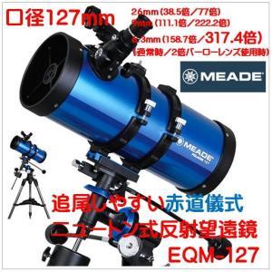 EQM-127)MEADEミード)追尾しやすい赤道儀式)口径127mmのニュートン式反射望遠鏡(Kenko Tokina)ケンコー・トキナー