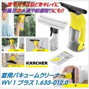 WV 1プラス)窓用バキュームクリーナー (ケルヒャー)(1.633-012.0)