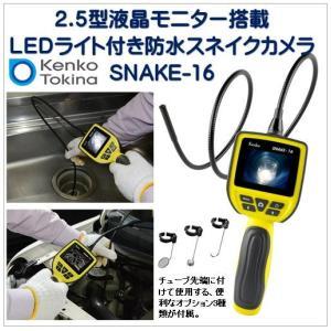 SNAKE-16)LEDライト付き)防水スネイクカメラ)2.5型液晶モニター搭載! ケンコー・トキナー(Kenko)|365