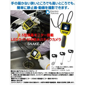 SNAKE-16)LEDライト付き)防水スネイクカメラ)2.5型液晶モニター搭載! ケンコー・トキナー(Kenko)|365|02