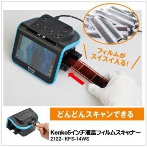 KFS-14WS )5インチ液晶フィルムスキャナーKenkoケンコー・トキナー)ネガスキャナー