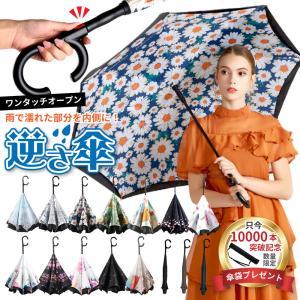 傘 逆さ傘 ワンタッチ 長傘 ジャンプ 日傘 ギフト プレゼント 撥水 おしゃれ かわいい レディー...