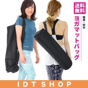 【メール便】【送料無料】選べる3サイズ ヨガマットバッグ y...