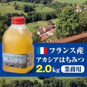 はちみつ 熊手の蜂蜜 フランス産アカシア蜂蜜2.0kg|38kumate