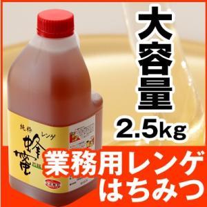 はちみつ 熊手の蜂蜜 中国産レンゲ蜂蜜2.5Kg|38kumate