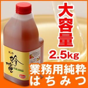 はちみつ 熊手の蜂蜜 中国産純粋蜂蜜2.5kg