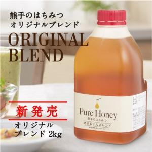 新発売!【業務用】熊手のはちみつ オリジナルブレンドはちみつ(蜂蜜)2.0kg【純粋蜂蜜】