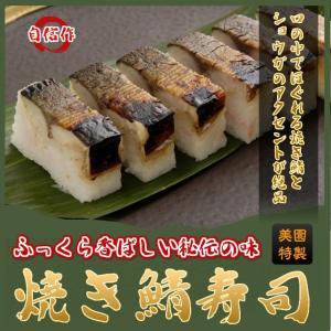 【第2回地場もん国民大賞エントリー商品】焼き鯖寿司 押し寿司...