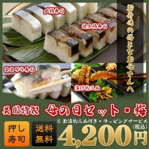 押し寿司3本&お漬け物セット