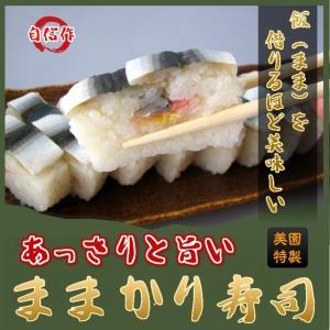 【第2回地場もん国民大賞エントリー商品】ままかり寿司 押し寿...