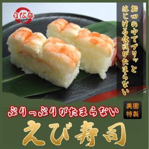 海老寿司 押し寿司プリップリがたまらない えびずし...