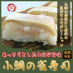 小鯛雀寿司 押し寿司 あっさりとした上品な旨味 こだいすすめ...