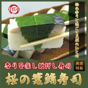 桜の葉 鯖寿司 押し寿司