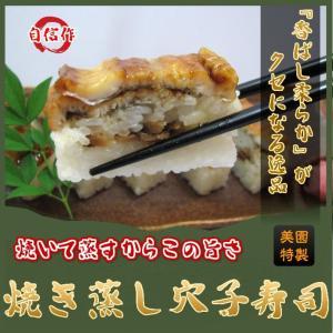 焼き蒸し穴子寿司 押し寿司 焼いて蒸すからこの旨さ あなごす...