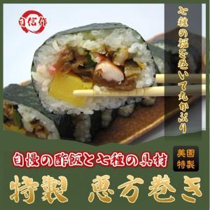 恵方巻き 美園 上巻き寿司 太巻き寿司...