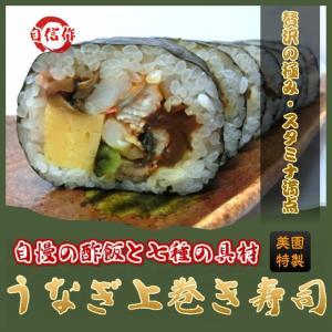 【特選うなぎ上巻き寿司】ふわとろうなぎの旨味で、ひとつ上いく...