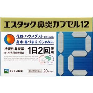 【指定第2類医薬品】エスタック鼻炎カプセル12 20カプセル