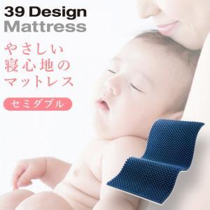 マットレス セミダブル 高反発 低反発 でもない新素材 39デザインマットレス 日本製オーバーレイマットレス|39design