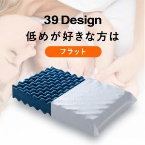 枕 まくら ピロー 高反発 低反発 とは違う新素材 人肌感触 39デザインピロー フラットタイプ|39design